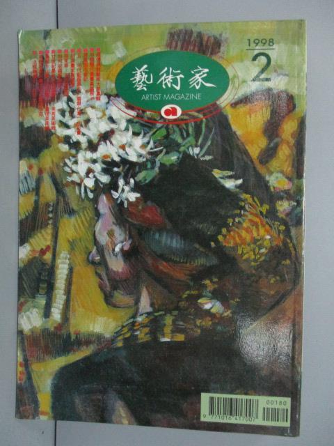 【書寶二手書T1/雜誌期刊_MRT】藝術家_273期_藏傳佛教藝術大展專輯等