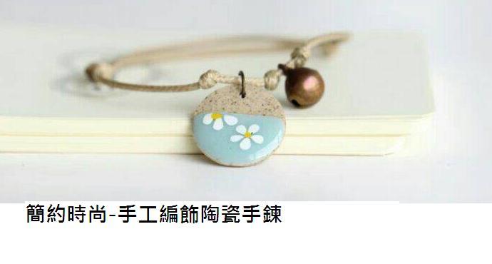 DIY時尚簡約手工編織手錬
