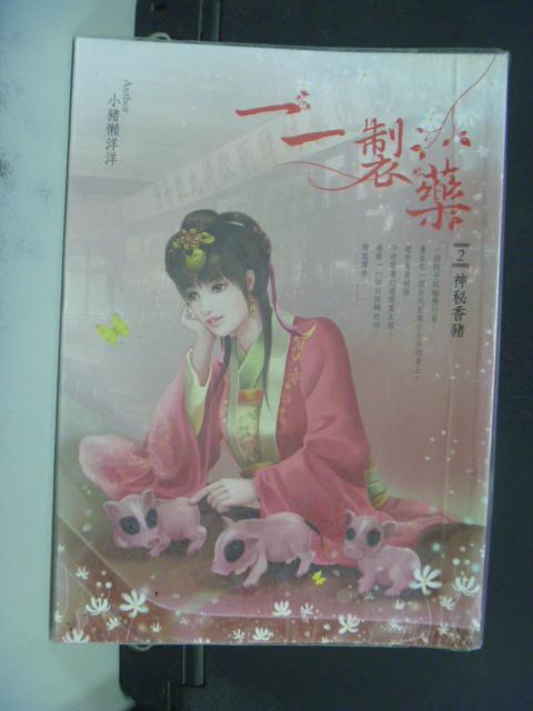 【書寶二手書T4/言情小說_KML】一一製藥 卷2 神祕香豬_小豬懶洋洋