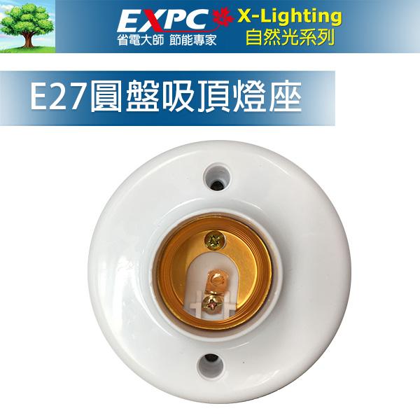 E27 圓形吸頂 燈座