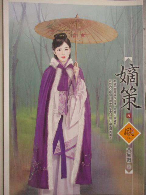 【書寶二手書T1/言情小說_JFQ】嫡策(5)_董無淵