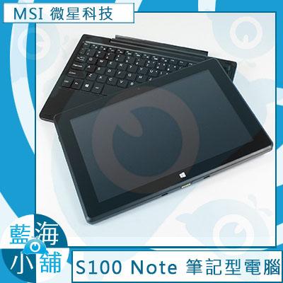 MSI 微星S100 Note-001TW四核心處理器 10點觸控螢幕∥1280x800 IPS面板