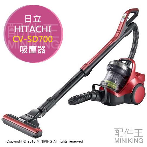 【配件王】 日本代購 一年保 HITACHI 日立 CV-SD700 吸塵器 氣旋式 另 CV-PD500