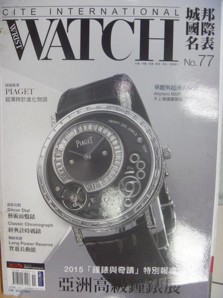 【書寶二手書T2/收藏_XCW】城邦國際名表_77期_亞洲高及鐘錶展等