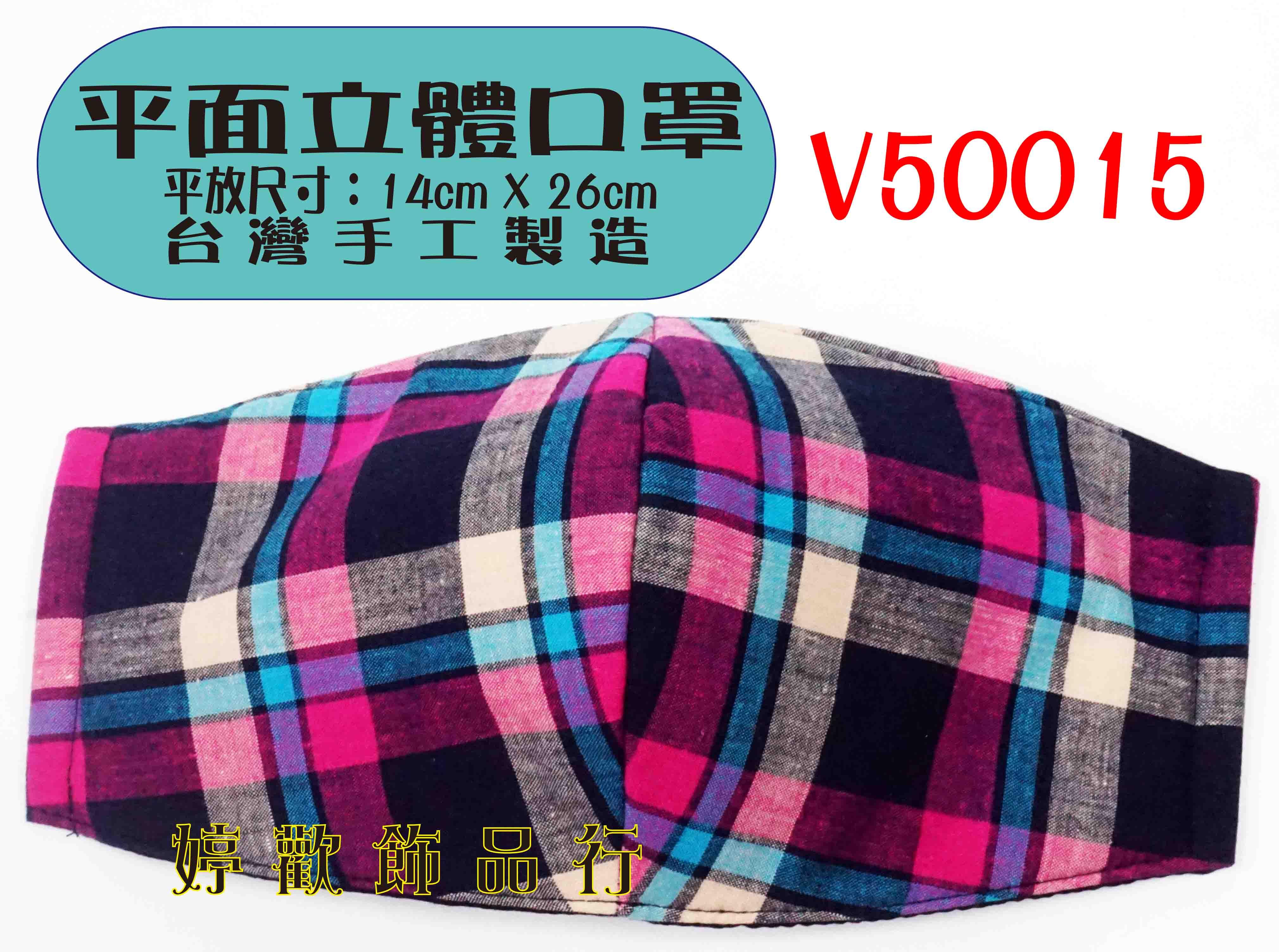 平面立體口罩/花布/台灣製造/85%棉V50015