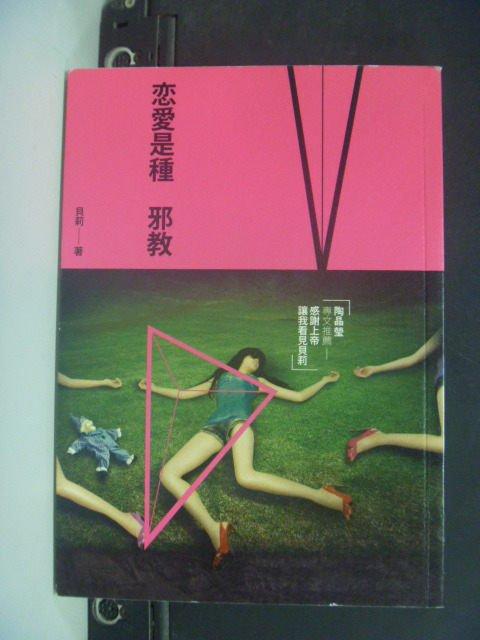 【書寶二手書T8/兩性關係_KME】戀愛是種邪教_貝莉