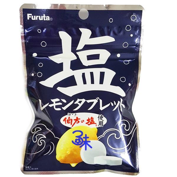 (日本) Furuta 古田 鹽味檸檬錠 1包 136 公克 特價 50 元 【4902501221624 】(夏天必備 生津止渴)