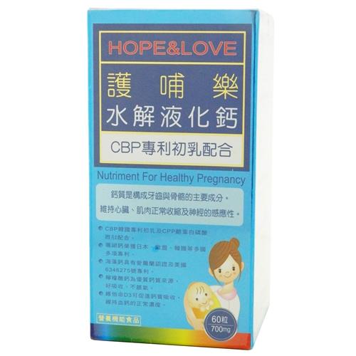 護哺樂水解液化鈣 60粒 [買3送1]【合康連鎖藥局】