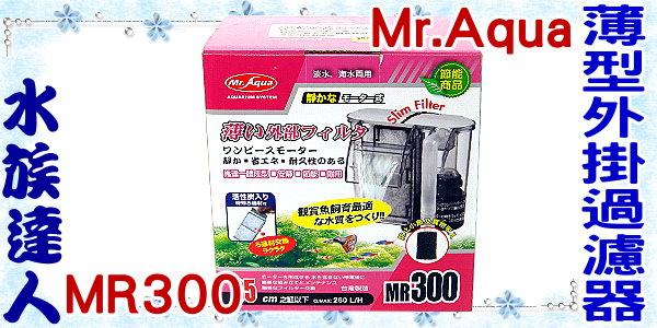 【水族達人】水族先生Mr.Aqua《薄型外掛過濾器.MR300》淡海水兩用 適用魚缸35cm以下
