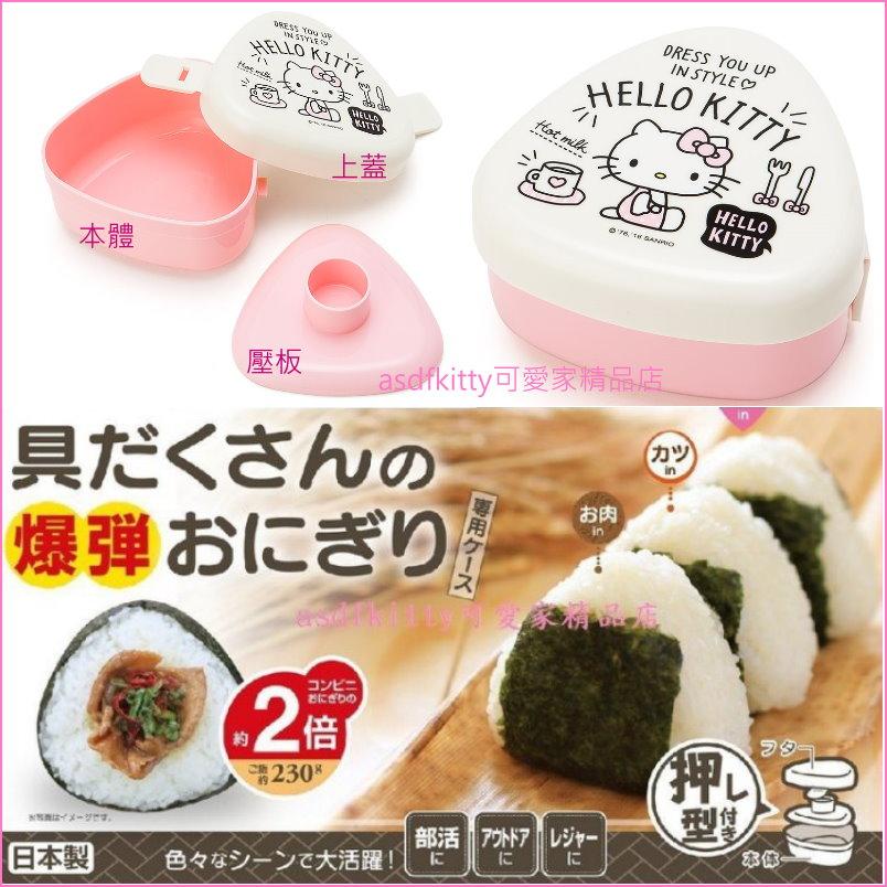 asdfkitty可愛家☆KITTY粉色三角御飯糰壓模型攜帶盒-L號-可微波-便當盒/水果盒-日本製
