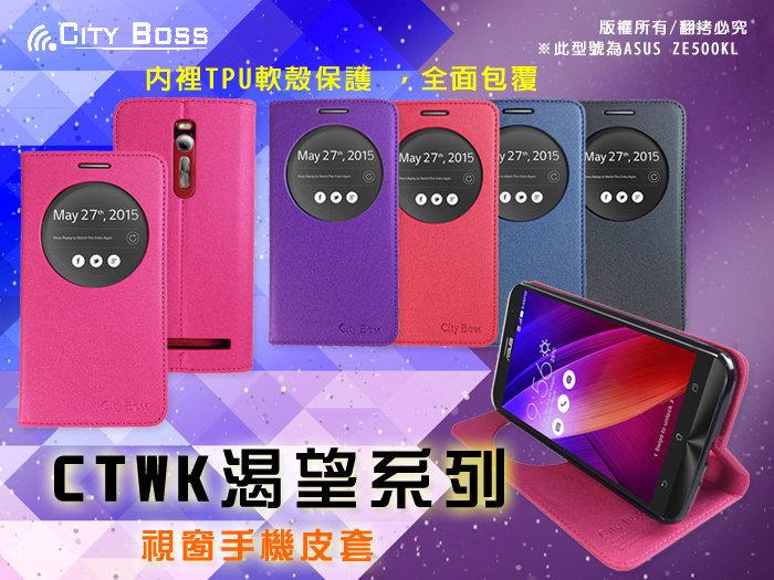 ASUS ZenFone 3 (ZE520KL) 5.2吋 渴望系列 視窗隱磁可立式皮套