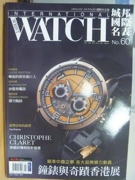 【書寶二手書T9/收藏_QHX】城邦國際名表_60期_鐘錶與奇蹟香港展等
