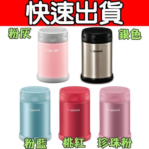 象印【SW-EAE50】500ml 不銹鋼真空燜燒杯【小蔡電器】
