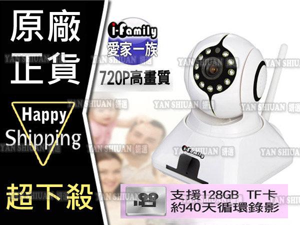 【姍伶】I-Family HD720P無線遠端遙控攝影機/監視器/IPCAM可遠端看護嬰兒老人與寵物-(愛家一號C)