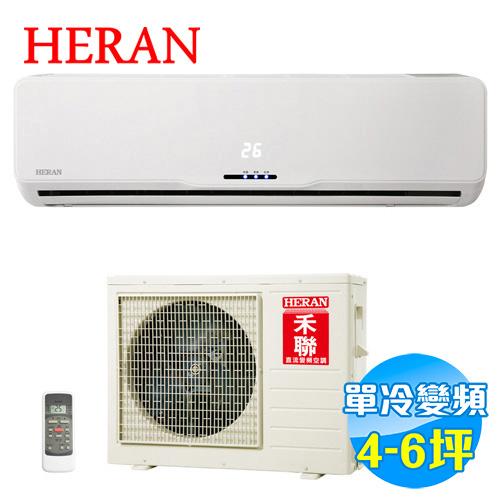 禾聯 HERAN 變頻 一對一分離式冷氣 冷專型 HI-M36A / HO-M36A
