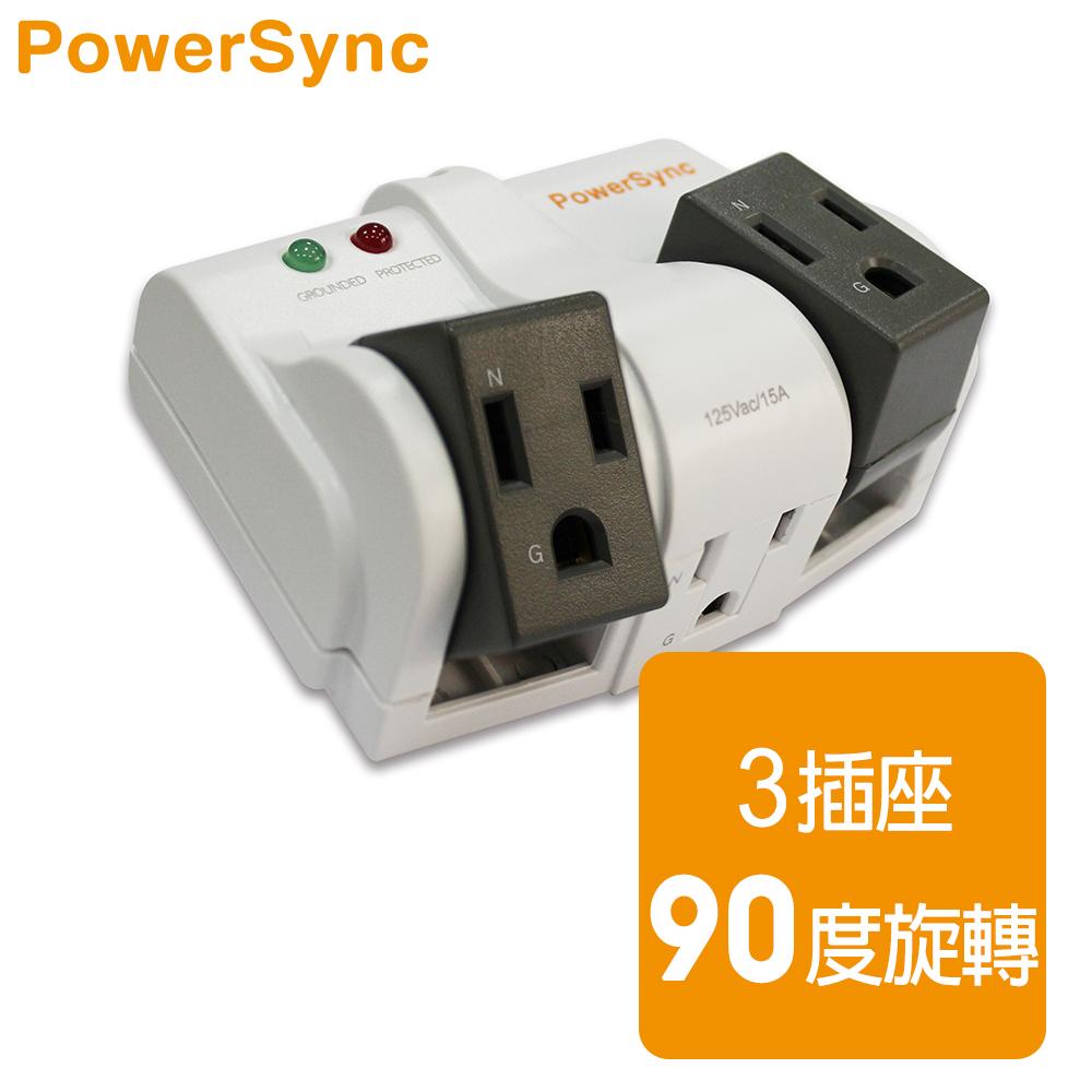 【群加 PowerSync】三孔防雷擊抗突波旋轉壁插 (PWS-ERTX03)