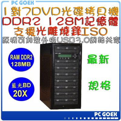 ☆軒揚Pc goex☆ 宏積 COPYKING 1對7DVD光碟 拷貝機 對拷機 CKV-DVD7S