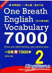 一口氣背7000字(2)