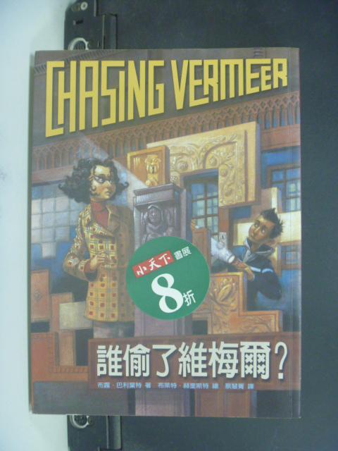 【書寶二手書T9/一般小說_NAQ】誰偷了維梅爾_布露.巴利葉特,布萊特.赫奎斯特