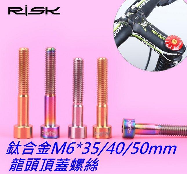 龍頭頂蓋螺絲M6*40mm】RISK TC4鈦合金螺絲 自行車碗組蓋把立蓋螺絲 鋁合金不銹鋼螺絲白鐵螺絲可參考