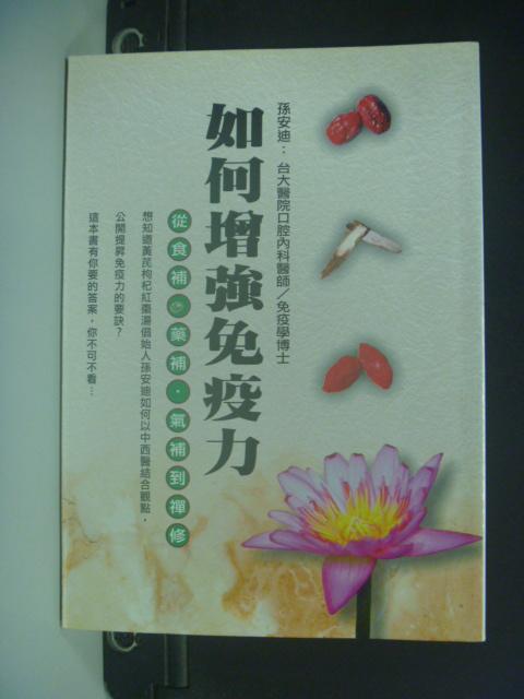 【書寶二手書T7/養生_GAC】如何增強免疫力_孫安迪