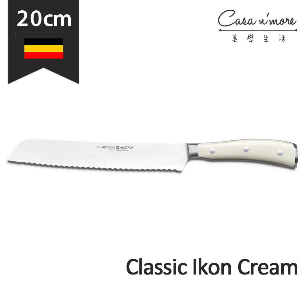 Wusthof 三叉牌 Classic Ikon Creme 麵包刀 料理刀 20cm