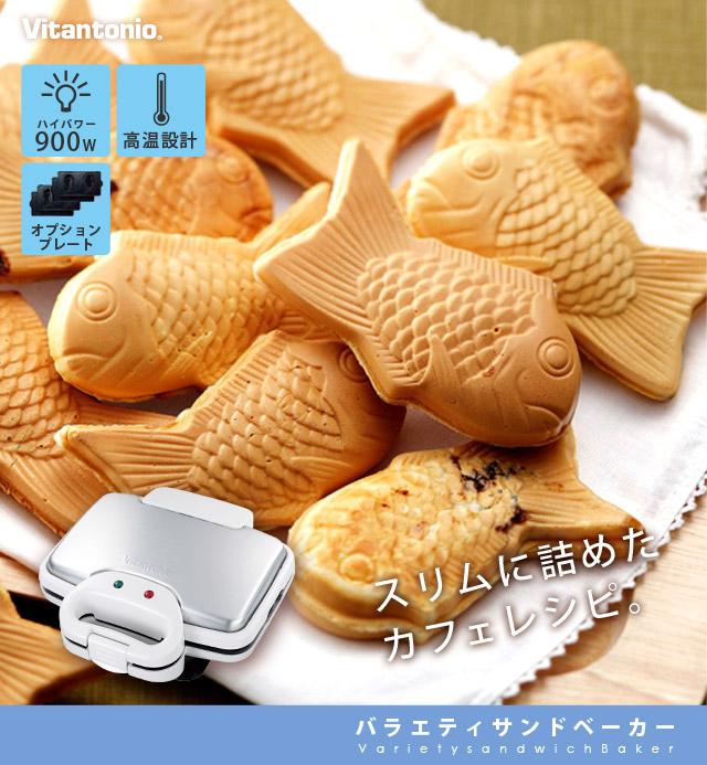 日本 Vitantonio  VWH-110-W  鬆餅機  附三款花式烤盤 (現貨)