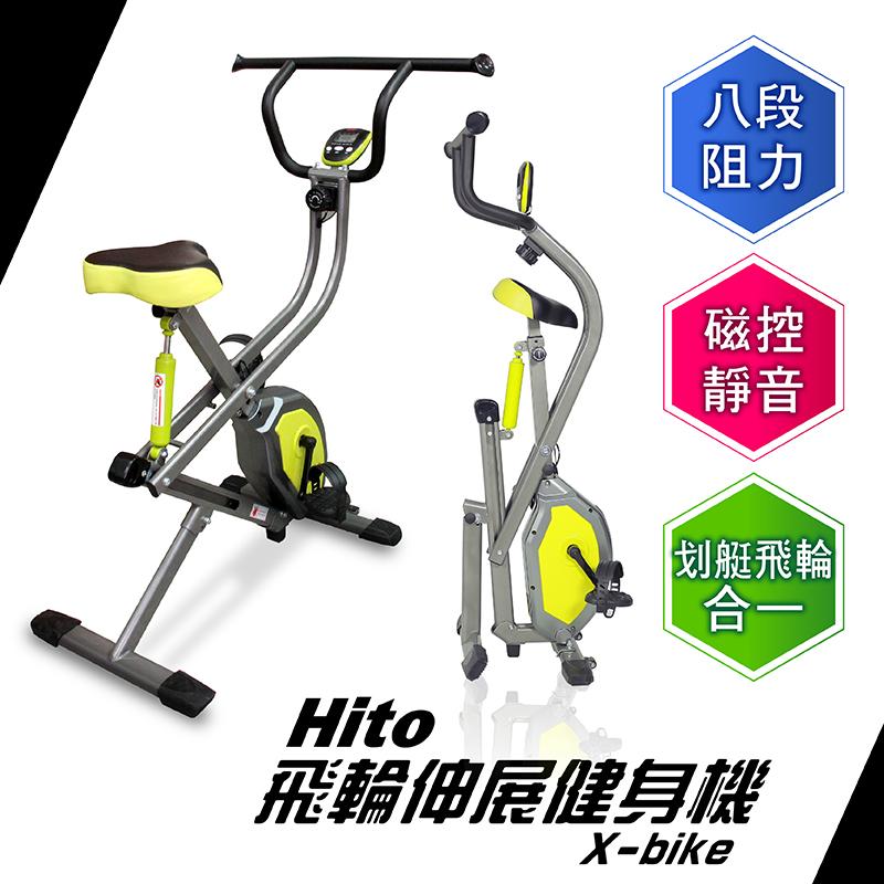 輸入序號[SS_20161206] 滿888現折100元  Hito飛輪伸展健身機/健腹機/ 美背機/輕巧又實用/舒適大坐墊/多功能顯示表