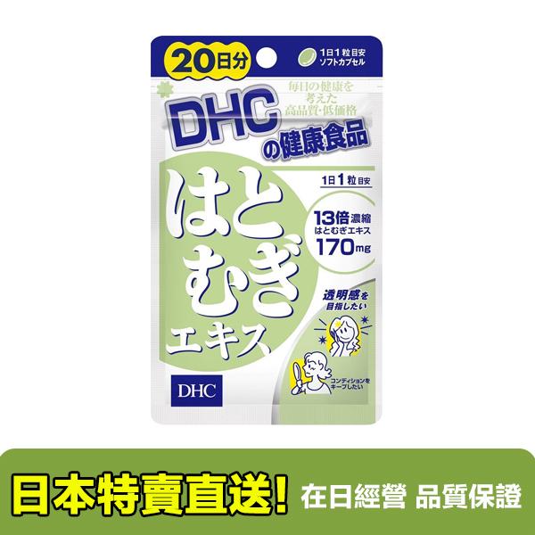 【海洋傳奇】日本DHC 薏仁精華 20天份
