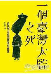 一個臺灣太監之死:清代男童集體閹割事件簿