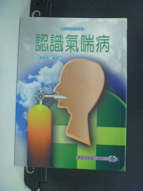 【書寶二手書T4/醫療_KGX】認識氣喘病_陳建華
