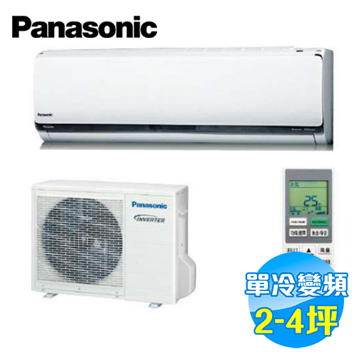 國際 Panasonic 變頻單冷 一對一分離式冷氣 旗艦型 CS-LX22A2 / CU-LX22CA2