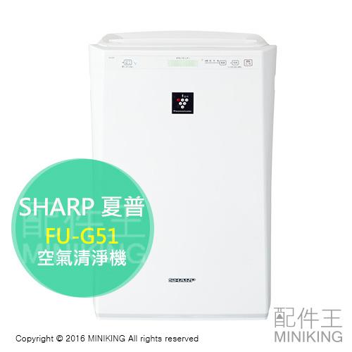 【配件王】代購 SHARP 夏普 FU-G51 空氣清淨機 24疊 高速循環 三層過濾 PM2.5 除臭 勝FU-F51
