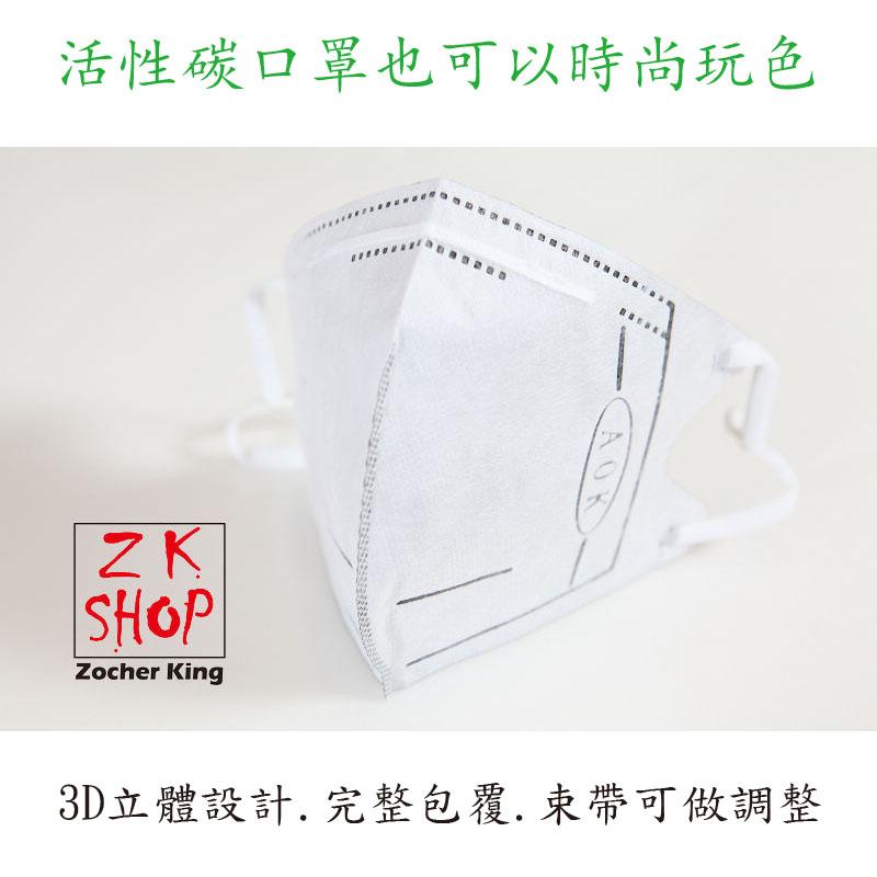 下殺5折,3入一包,10包一組,共30入,$ 300【ZK SHOP】AOK-可調式-活性碳-3D立體口罩- 獨家限量白色 (成人-PP袋)