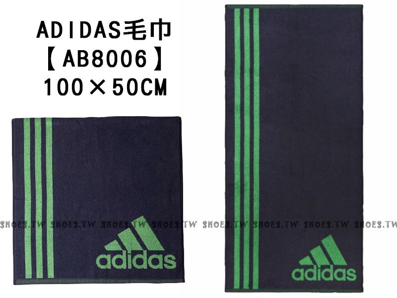 Shoestw【AB8006】ADIDAS毛巾 運動毛巾 純棉 深藍綠 HBL 熱血毛巾