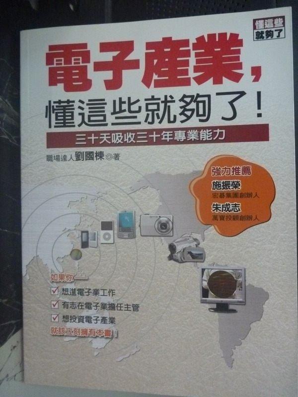 【書寶二手書T4/財經企管_XDG】電子產業,懂這些就夠了!_劉國棟
