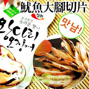 韓國進口 韓式魷魚大腳切片[KR127]