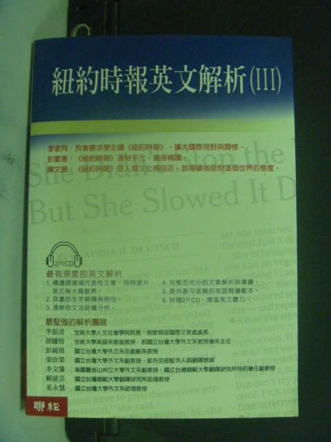 【書寶二手書T1/語言學習_IBR】紐約時報英文解析III_李振清_附光碟