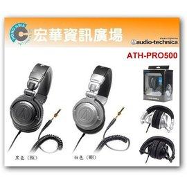 ATH-PRO500 DJ專業型監聽耳機(鐵三角公司貨)