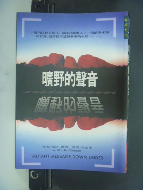 【書寶二手書T5/心靈成長_KLL】曠野的聲音_瑪洛.摩根