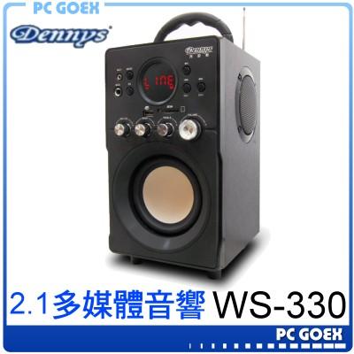 丹尼斯 Dennys WS-330 2.1多媒體音響☆pcgoex 軒揚☆