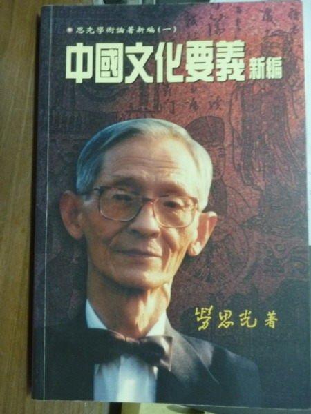 【書寶二手書T6/大學社科_PEW】中國文化要義新編_勞思光