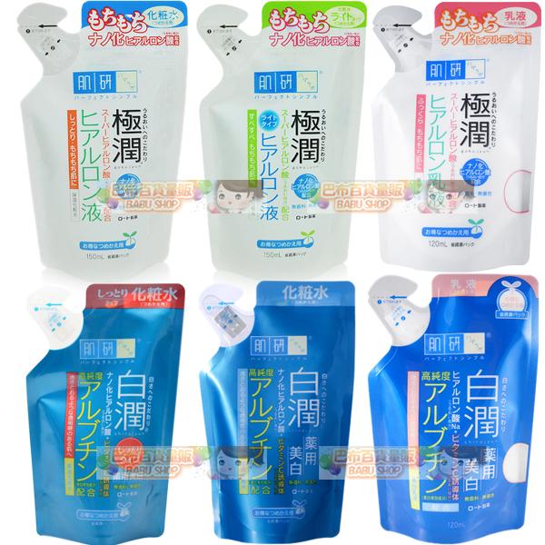 樂敦 肌研 ROHTO 補充包 極潤化妝水/極潤乳液 (170ml/140ml)【巴布百貨】