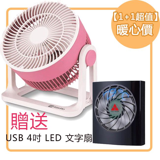 《超值組1+1》【佳醫】馬卡龍多彩六吋大風量迷你扇 HF-0601+6吋ucb風扇