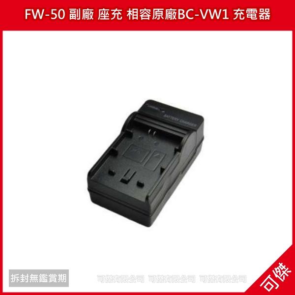 可傑  FW-50 副廠 座充 相容原廠BC-VW1 充電器 適 NEX F3 NEX5N NEX5R NEX6 NEX7 NEX-3N