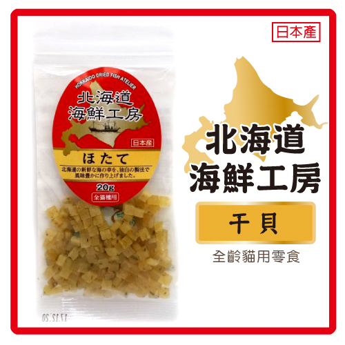 【力奇】北海道海鮮工房 貓咪零食-干貝(CS-1149) 20g -110元 >可超取(D092G01)