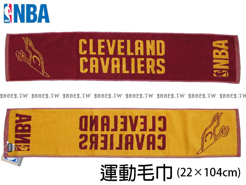 Shoestw【8531501-011】NBA毛巾 純棉 運動毛巾 長方巾 加油毛巾 22CMX104CM 騎士隊