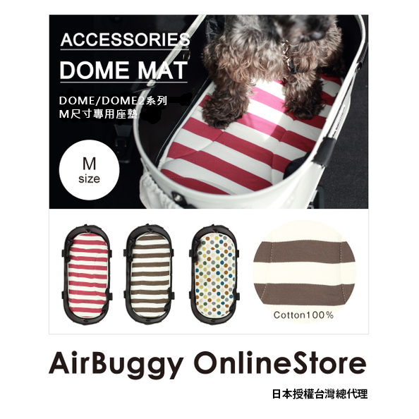 AirBuggy DOME2專用寵物坐墊-M