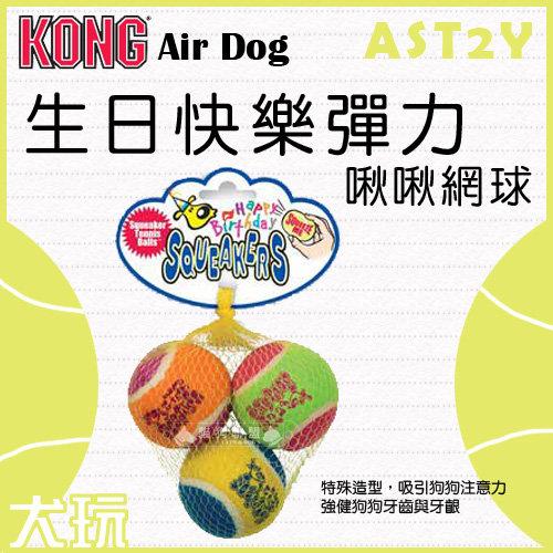 +貓狗樂園+ KONG【生日快樂彈力啾啾網球。AST2Y】190元