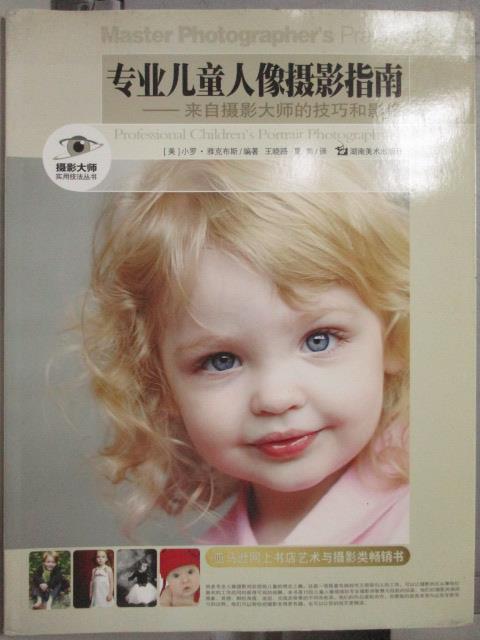 【書寶二手書T1/攝影_YJZ】攝影大師實用技法叢書 專業兒童人像攝影指南_Unknown_簡體書